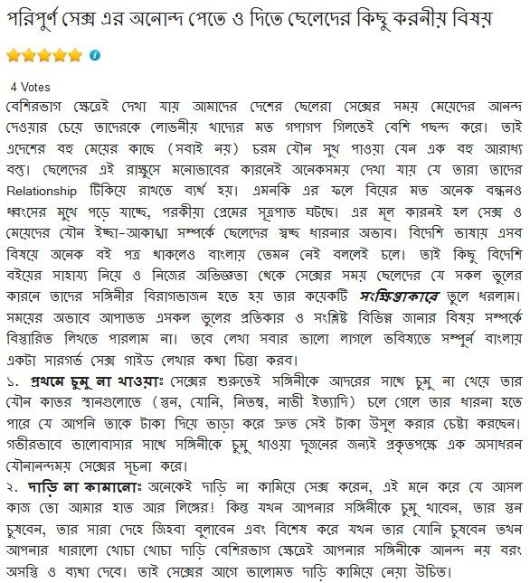 medical sex tips in bangla in Kamloops