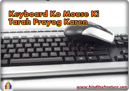 Keyboard-ko-mouse-ki-tarah-prayog-karen