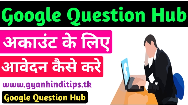 Google Question Hub Account Ke Liye Ragister Kaise Kare