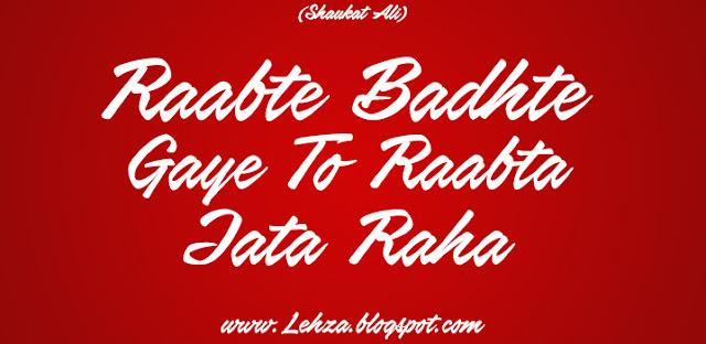 Raabte Badhte Gaye To Raabta Jata Raha By Shaukat Ali