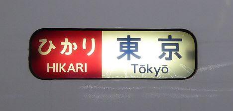 700系 ひかり幕車 東京