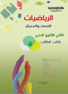 تحميل كتاب الاحصاء والاحتمال الصف الثاني ثانوي pdf-الفيزياء .كوم