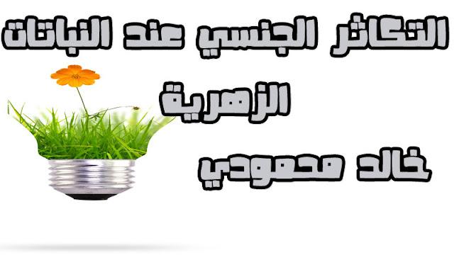 مذكرات التكاثر الجنسي عند النباتات الزهرية للاستاذ خالد محمودي