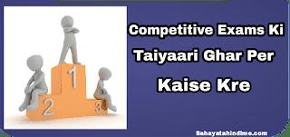 Competitive-Exams-ki-taiyaari-ghar-per-kaise-kre