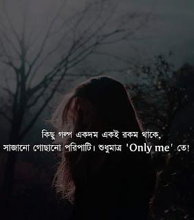 70+ Best Bangla What's app status ( বাংলা হোয়াটস অ্যাপ স্ট্যাটাস ) 70+ Best What's app Status In Bengali