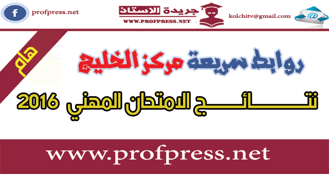 لأصحاب النت الضعيف نتائج امتحانات الكفاءة المهنية 2016  روابط سريعة مركز الخليج