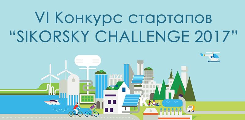 Фестиваль Стартапов Sikorsky challenge