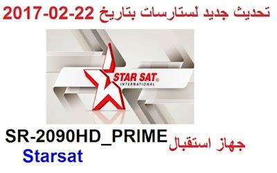 تحديث جديد ستارسات SR-2090HD_PRIME Starsat   بتاريخ  22 02 2017