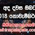 Ada dawase lagna palapala 2018-11-11 | ලග්න පලාපල