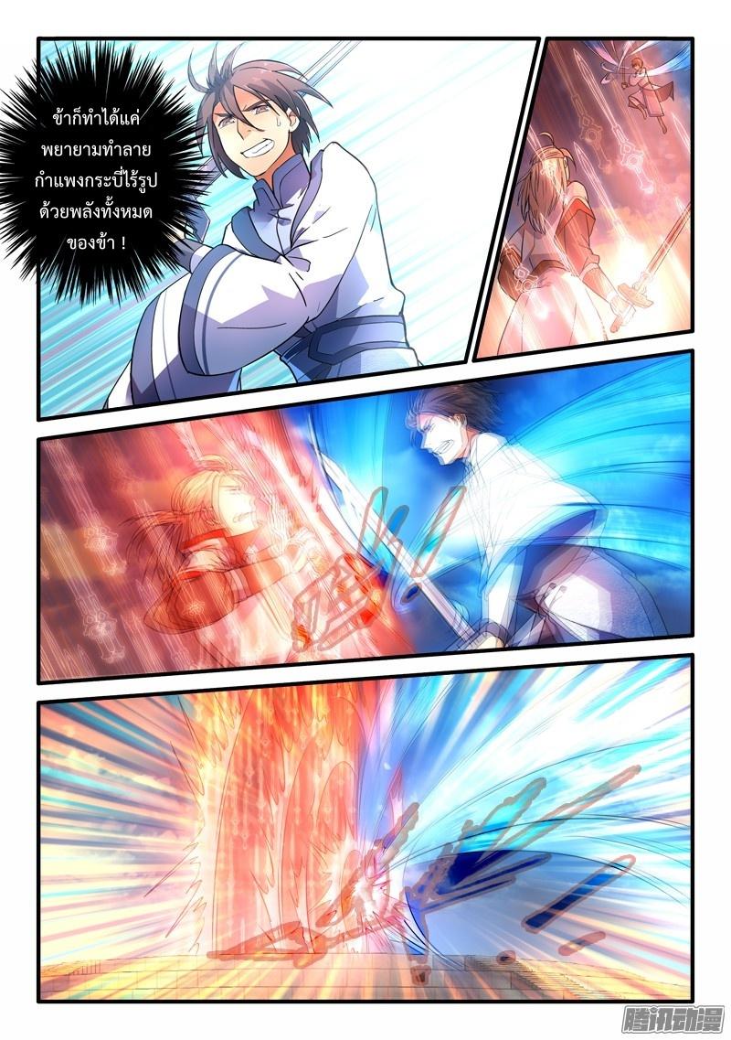 อ่านการ์ตูน Spirit Blade Mountain 213 ภาพที่ 4
