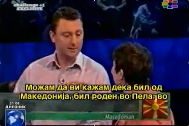 Άγγλος έχασε σε τηλεπαιχνίδι 23.000 στερλίνες επειδή απάντησε ότι ο Μ.Αλέξανδρος ήταν Έλληνας (βίντεο)