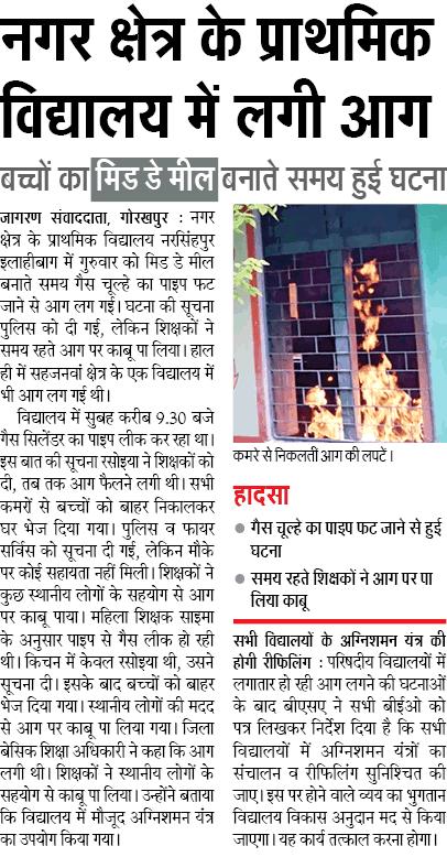 बच्चों का मिड डे मील बनाते नगर क्षेत्र के प्राथमिक विद्यालय में लगी आग