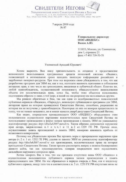 pismo-svidetelej-iegovy-v-jandeks