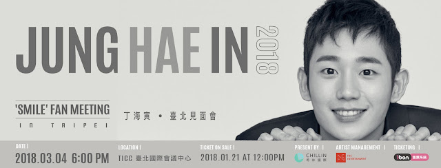 大勢演員丁海寅 首場海外粉絲見面會就在台灣