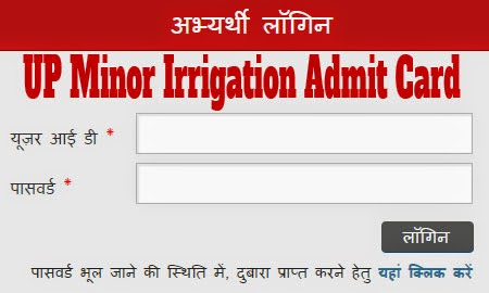 UP Minor Irrigation Admit Card 2017 for Assistant Boring Technician Exam