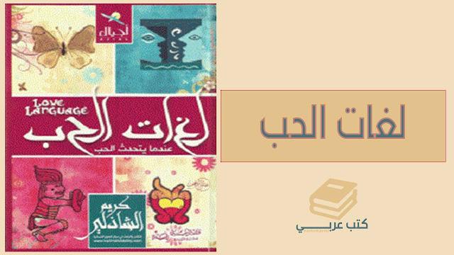 تحميل كتاب لغات الحب للكاتب كريم الشاذلي