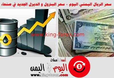 سعر الريال اليمني اليوم - اسعار البترول و الديزل الجديدة في صنعاء