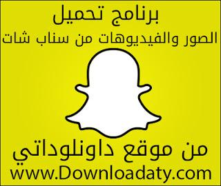 برنامج تحميل الصور والفيديوهات من سناب شات