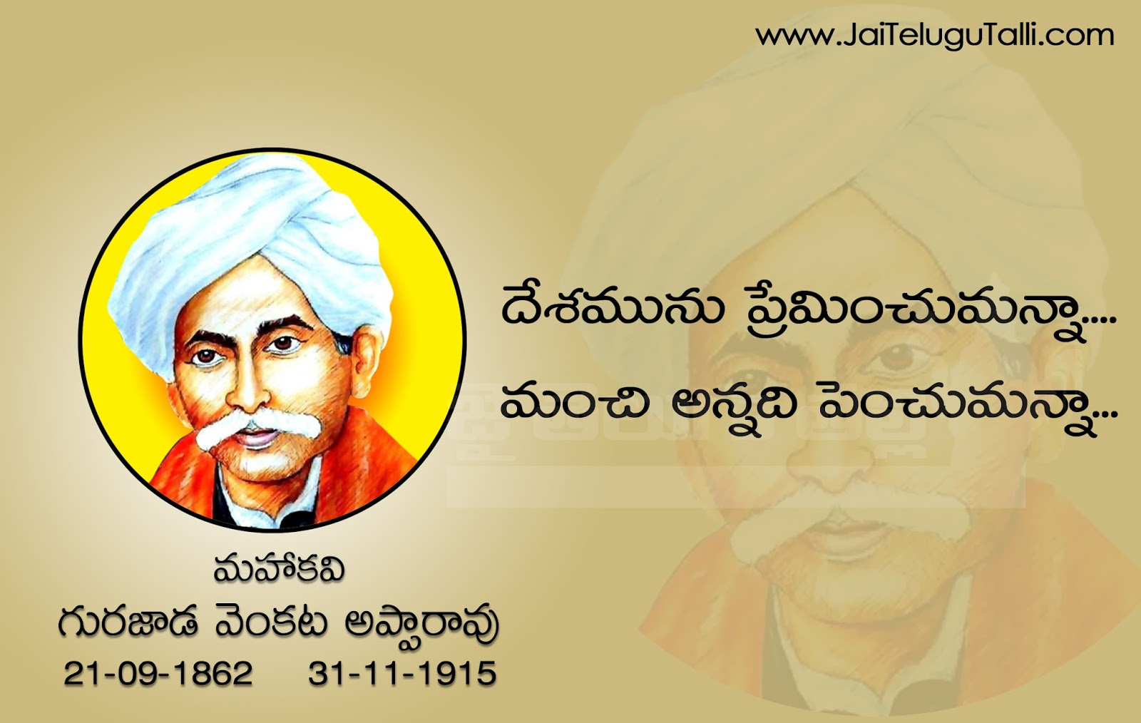 Gurajada Apparao Telugu poems and Quotes with Images | www