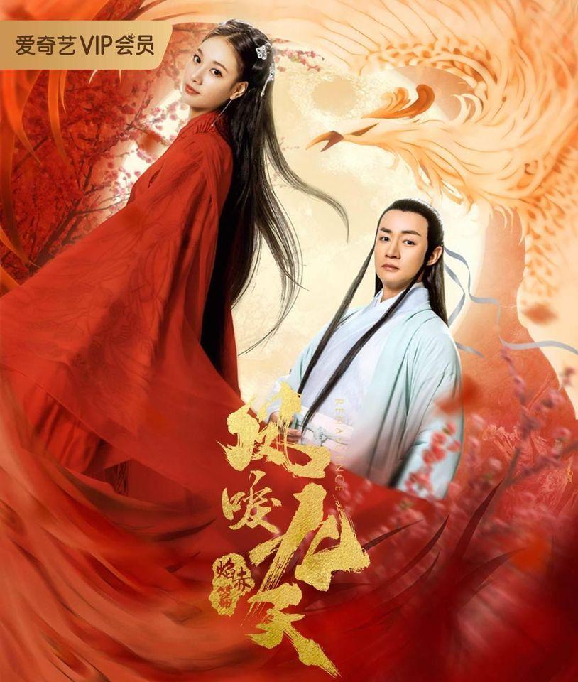 Phượng Lệ Cửu Thiên – Diễm Xích Thiên
