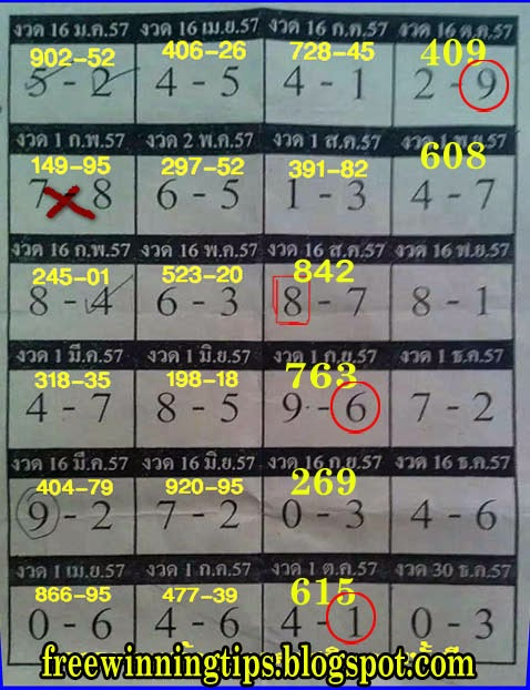 Thai Lottery Yearly Touch Tip Paper 16-11-2014