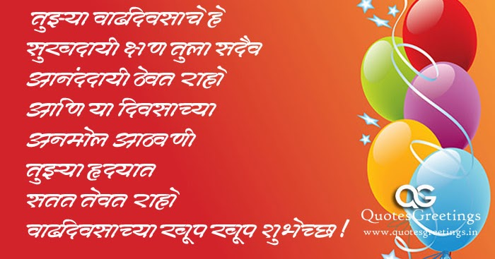 Pictures Of Happy Birthday Wishes For Friend Message In Marathi