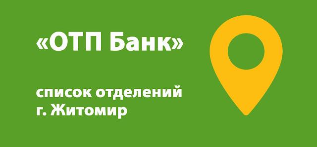 ОТП Банк список отделений г. Житомир, Украина