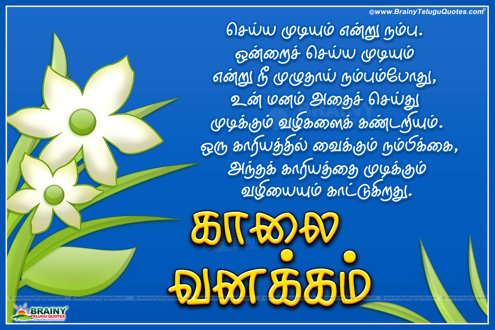 tamil good morning kavithai wallpapers quotes images
