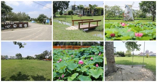 台中潭子|心田花園|蝶彩心田|白色教堂|荷花秘境|陽光草坪|親子|免費入園