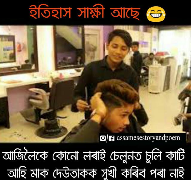 Assamese Jokes Caption   meme in Assamese