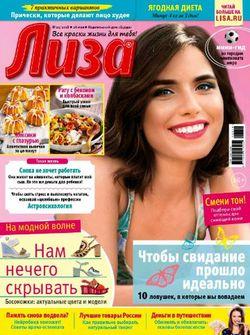 Читать онлайн журнал Лиза (№22 2018) или скачать журнал бесплатно