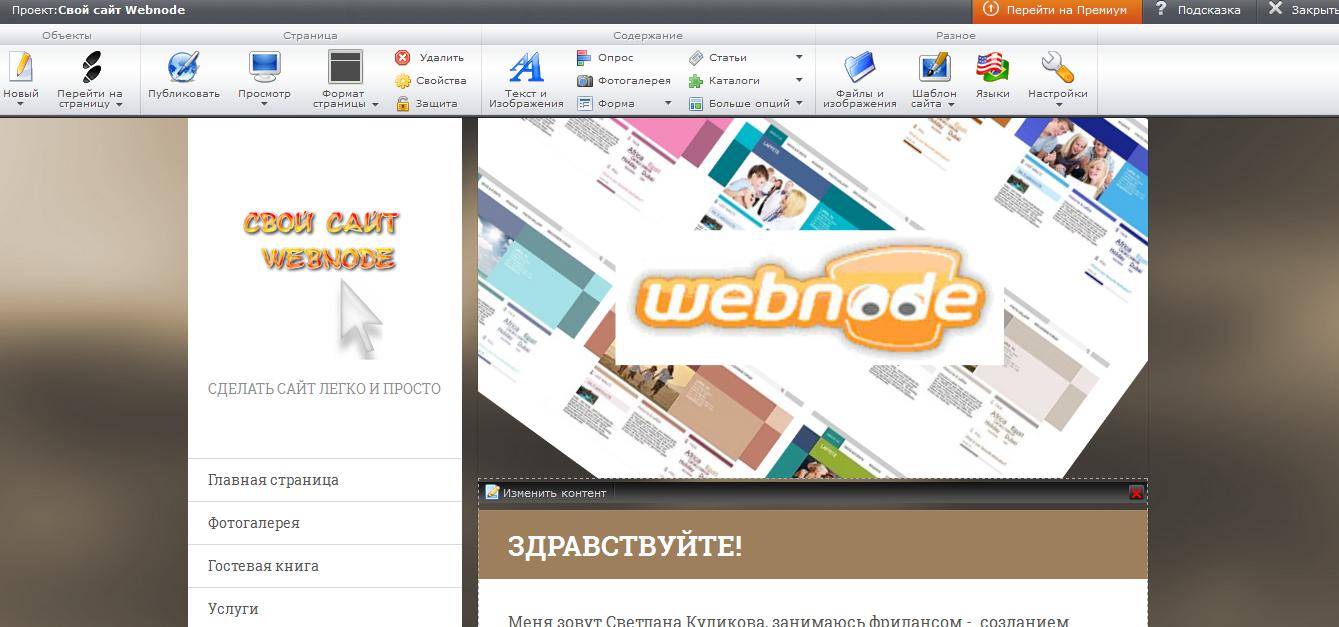 Панель инструментов Webnode