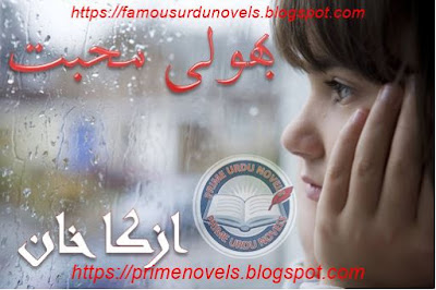 Free download Bholi mohabbat novel by Azka Khan Complete pdf