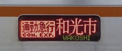 東京メトロ副都心線 通勤急行 和光市行き8 7000系