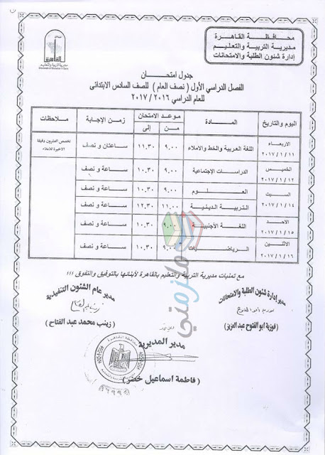 جدول امتحانات الصف السادس الابتدائي الترم الأول 2017 محافظة القاهرة