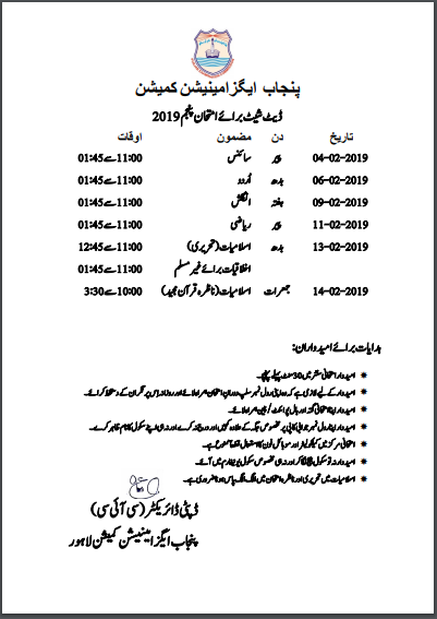 Date Sheet 5th Class 2019