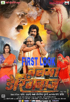 Balma Deringbaaz Bhojpuri Movie