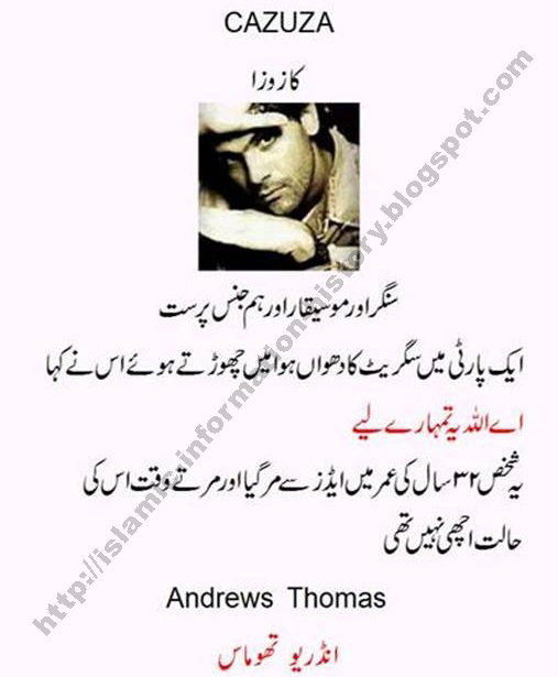 Islamic Photo Video Biyan Information: Allah Ka Azab Urdu