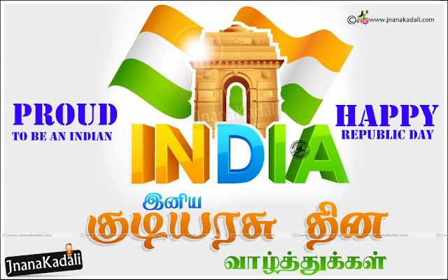 indian Happy Republic Day Images, Messages, Wishes in Malayalam 2017,Happy Republic Day, Republic Day Wishes in Malayalam, Republic Day Images in Malayalam,happy republic day status,republic day Images HD,Happy republic day quotes,Happy Republic Day 2017,Republic day 2017 Images,Republic day 2017 Message,Republic day 2017 Wallpapers,Republic day 2017 Wishes,Republic day 2017 Quotes.Republic day 2017 SMS,Republic day 2017 Whatsapp Status,Republic day 2017 Songs,Republic day 2017 Flag Images,Happy Republic Day 2017 Images,Happy Republic Day 2017 Sms,Happy Republic Day Facebook Status,Happy Republic Day Funny Quotes,Happy Republic Day Greetings,Happy Republic Day HD Images,Happy Republic Day HD Pictures,Happy Republic Day Hindi Wishes,Happy Republic Day Images,Happy Republic Day Messages,Happy Republic Day Messages 2017,Happy Republic Day Photos in Gujarati & Bengali,Happy Republic Day Pics,Happy Republic Day Pictures,Happy Republic Day quotes,Happy Republic Day Sms,Happy Republic Day Wallpapers,Happy Republic Day Whatsapp Status