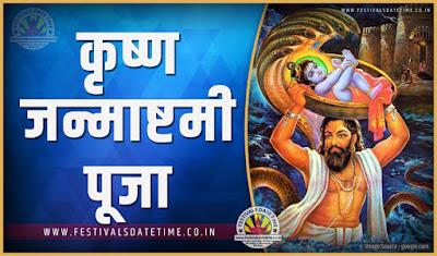 2019 कृष्ण जन्माष्टमी पूजा तारीख व समय, 2019 कृष्ण जन्माष्टमी त्यौहार समय सूची व कैलेंडर