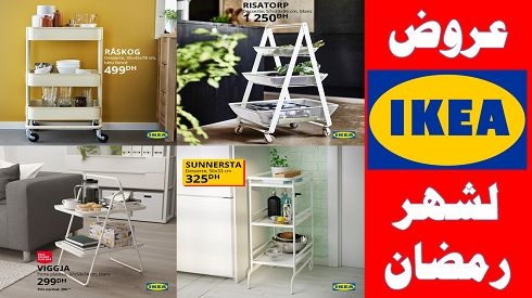 عروض إيكيا في عربات المطبخ لشهر رمضان 2019 Ikea Maroc Promotion