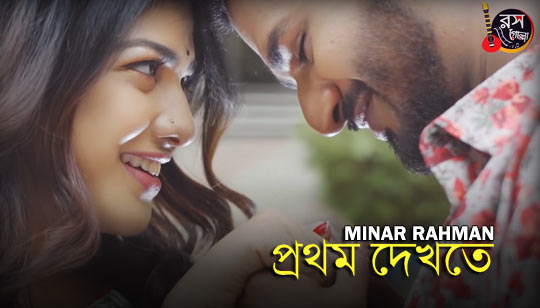 Prothom Dekhate by Minar Rahman Bangla Song