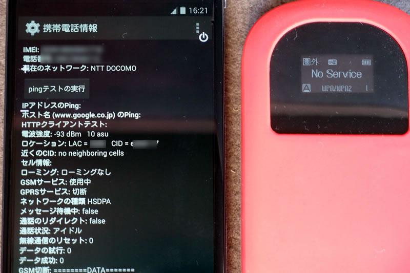 【Nexus4】FOMAプラスエリア 13