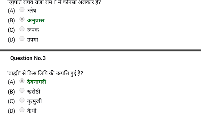 {Download} UP Police SI 2017 Question Papers with Answer Key PDF