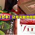 【日本】这些东西买到包爆也要继续买呀!