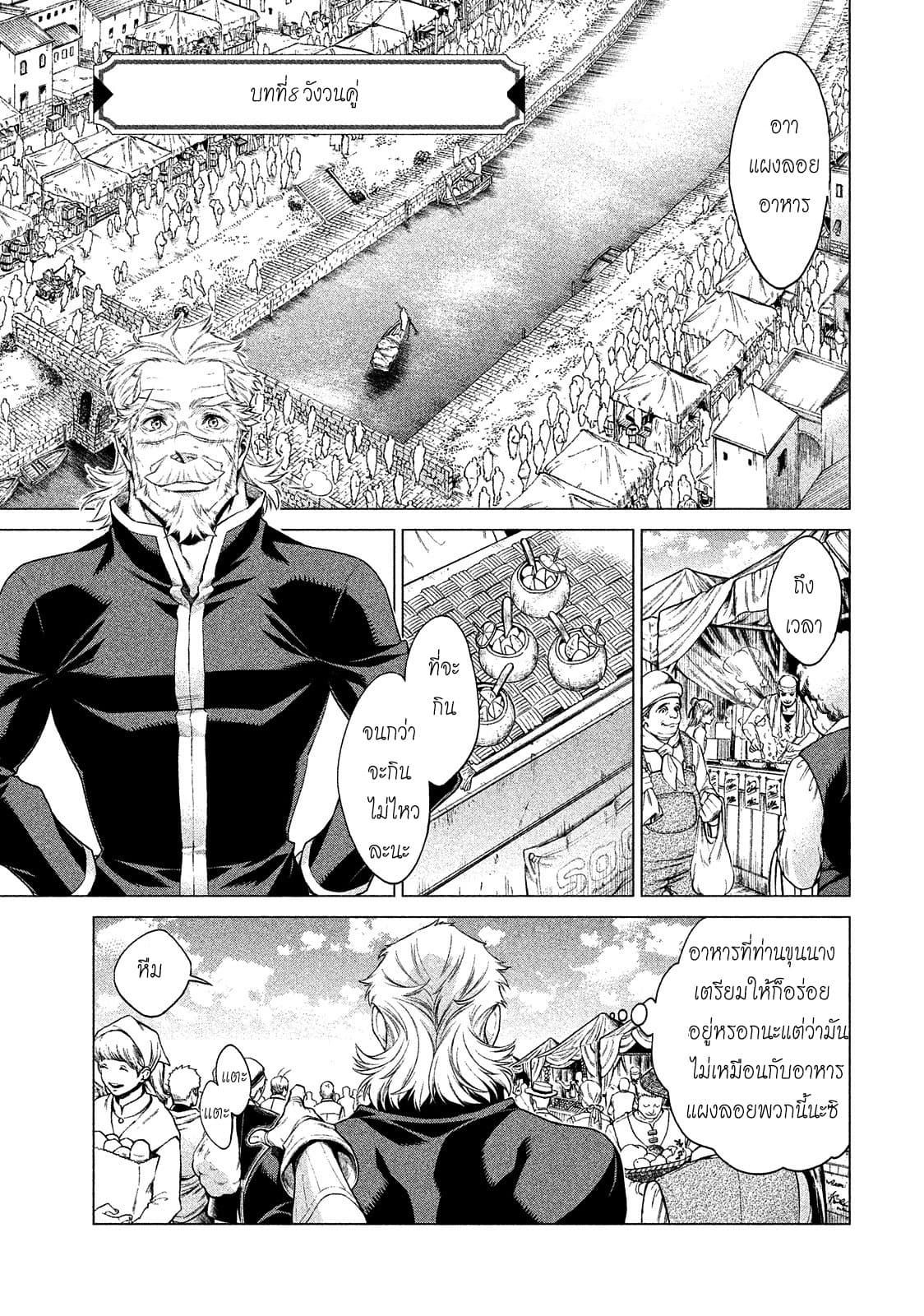 อ่านการ์ตูน Henkyou no Roukishi - Bard Loen ตอนที่ 8 หน้าที่ 1