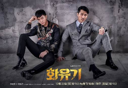 Hasil gambar untuk Drama Korea A Korean Odyssey (2017) Episode 01