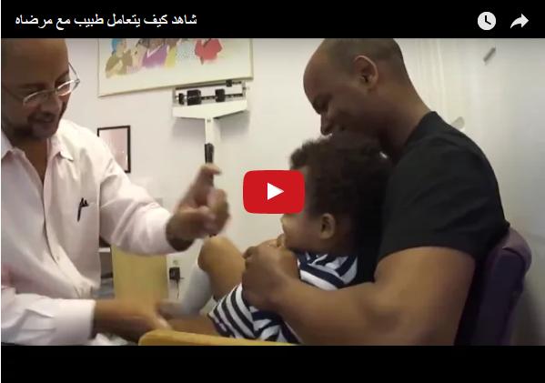 كيف تقوم بإعطاء الحقنة للطفل وتجعله يضحك