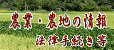 農業・農地の情報