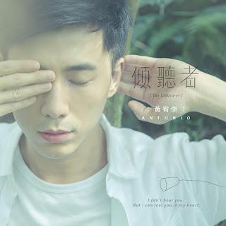 [Album] 傾聽者 The Listen-er - 黃宥傑 Antonio